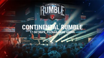 Прямая трансляция турнира Continental Runble по World of Tanks