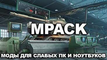 """World of Tanks """"mpack - моды для слабых ПК и ноутбуков для 1.6.0.8"""""""