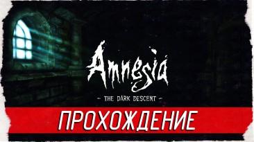 """Атмосферное прохождение хоррора """"Amnesia: The Dark Descent"""""""