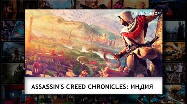 Видеообзор Assassin's Creed Chronicles: India