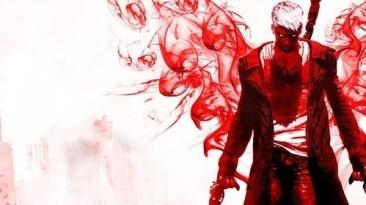 DmC: Devil May Cry обошла по продажам Devil May Cry 3 с PlayStation 2 и стала одной из самых успешных частей в серии