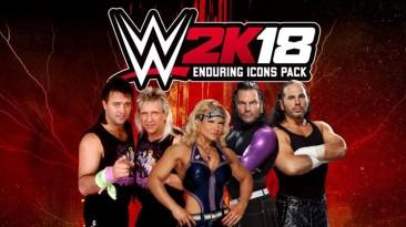 """DLC """"Enduring Icons Pack"""" для WWE 2K18 выйдет уже завтра"""