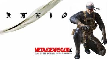 """Metal Gear Solid 4 """"Тема для ps3"""""""