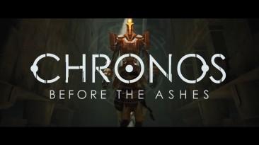 Состоялся релиз Chronos: Before the Ashes - опасный Лабиринт готов принять игроков