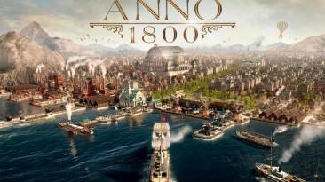 Anno 1800: стоит ли её покупать прямо сейчас