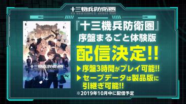 Японские покупатели 13 Sentinels: Aegis Rim получат в подарок Princess Crown