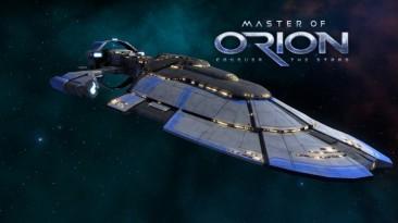 Master of Orion: грядущие новшества и изменения