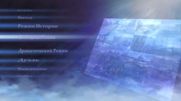 Русификатор текста для Warriors Orochi 2 (V 0.2 )