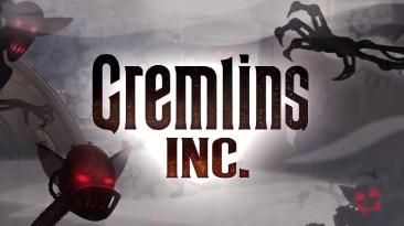 Официальный блог Gremlins, Inc - Подарки на Хэллоуин