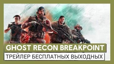 На этих выходных в Ghost Recon: Breakpoint можно будет поиграть бесплатно