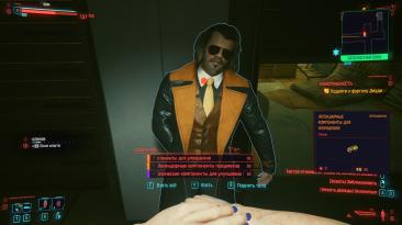 Cyberpunk 2077: Совет (Как получить много халявных компонентов для улучшения в начале игры)