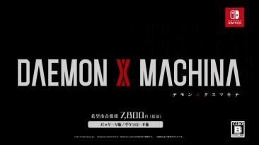 Второй рекламный ролик Daemon X Machina