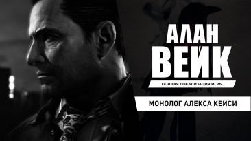 Новая демонстрация русской озвучки Alan Wake от GamesVoice