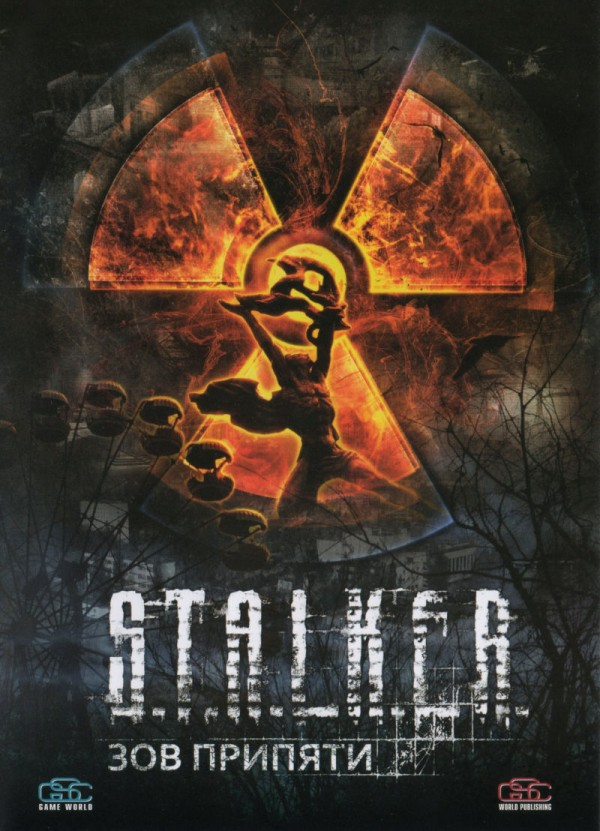 S.T.A.L.K.E.R. (STALKER): Зов Припяти: Повелитель зоны [1.6.02]