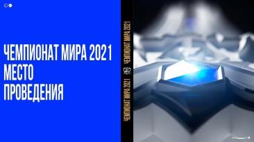 Чемпионат мира по League of Legends в этом году пройдет в Рейкьявике с 5 октября по 6 ноября