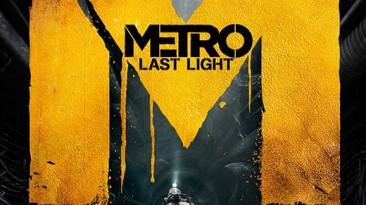 Metro: 2033 + Last Light Redux: Таблица для Cheat Engine [UPD: 27.01.2021] {VampTY}