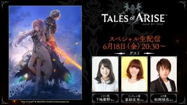 Bandai Namco провело трансляцию демонстрирующую геймплей Tales of Arise
