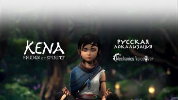 Русификатор звука для Kena: Bridge of Spirits от R.G. MVO
