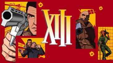 Русификатор текста и звука для XIII - Classic