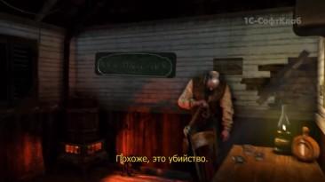 """Шерлок Холмс: Преступления и наказания """"официальный трейлер (1C)"""""""