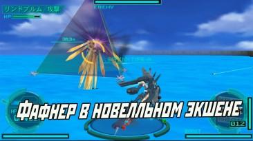 Обзор Fafner in the Azure: Dead Aggressor