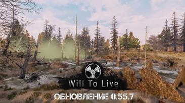 Эйрдроп в обновлении 0.55.7 для Will To Live Online