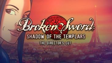 Обновление архива переводов - Broken Sword: The Shadow of the Templars