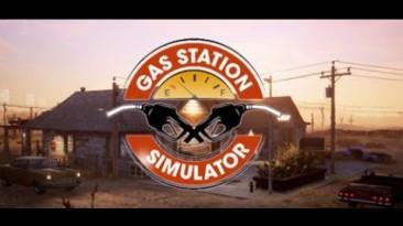 В Steam выйдет Gas Station Simulator