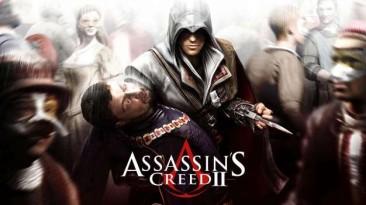 Assassins Creed II - спустя 9 лет