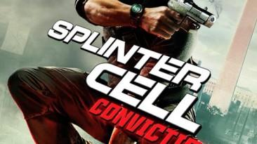 "Tom Clancy's Splinter Cell: Conviction: ""Руководство пользователя"" [РУС]"