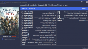 Assassin's Creed: Unity: Трейнер/Trainer (+25) [1.5.0 Steam/Uplay] {hex}