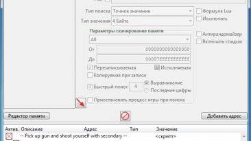 Strafe: Таблица для Cheat Engine [UPD: 18.04.2020] {REXRUS}