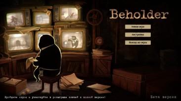 Впечатления от бета-версии Beholder