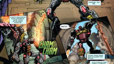 Третий выпуск комикс-приквела Transformers: Fall of Cybertron на русском языке.