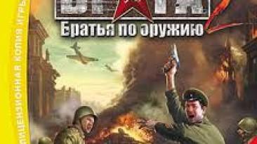 """Обзор В тылу врага 2 """"Братья по оружию"""""""