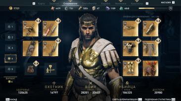 Assassin's Creed: Odyssey: Сохранение/SaveGame (Алексиос, 73 уровень. Корабль улучшен на максимум. Все доспехи легендарные, Пройден только сюжет)