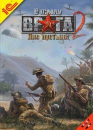 Обложка игры Men of War