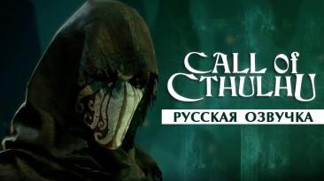 Озвучка Call of Cthulhu уже доступна!