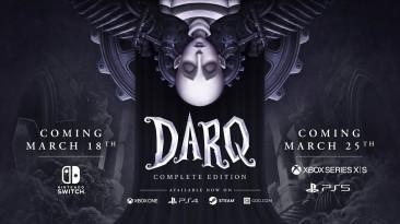 Сюрреалистычный хоррор DARQ: Complete Edition выйдет на PS5 в конце марта