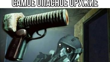 Самое опасное оружие