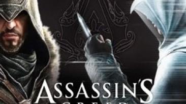 Подробности о GotY-издании Assassin's Creed: Revelations