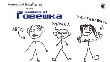 "The Binding of Isaac ""Мод - The Binding of Goveshka"""