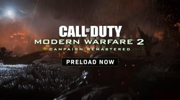 Стартовала предзагрузка Call of Duty: Modern Warfare 2 Remastered на ПК и Xbox One
