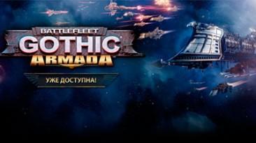Battlefleet Gothic: Armada получает высокие оценки от прессы и геймеров