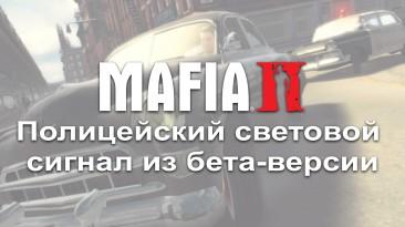 """Mafia 2 """"Полицейский световой сигнал из бета-версии"""""""