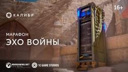 """Калибр - Обновление 0.6.0, режим """"Взлом"""" и марофон """"Эхо Войны"""""""