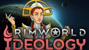 Релизный трейлер DLC Ideology для RimWorld