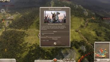 Расколотая империя Total War ROME II - Empire Divided. Первый Взгляд и обзор дополнения