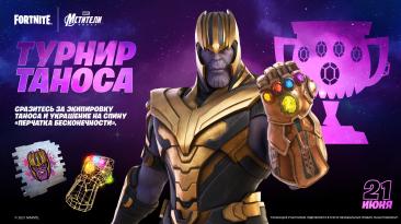 Танос пребывает в магазин предметов Fortnite