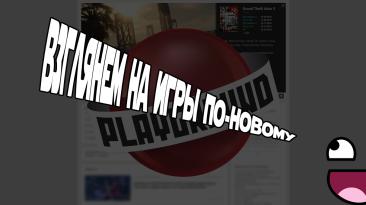 Изменение внешнего вида главной страницы игры